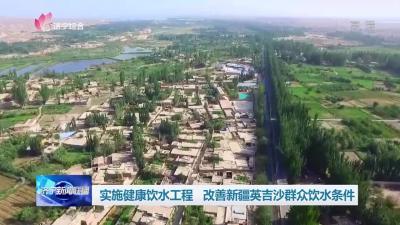 濟寧援疆 | 實施健康飲水工程 改善英吉沙群眾飲水條件