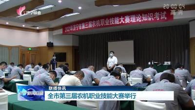 新濠天地官网市第三届农机职业技能大赛举行