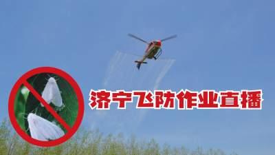 主播带你看撒药直升机,济宁飞防作业直播