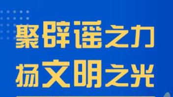 """济宁新闻网积极响应""""抵制网络谣言 共建网络文明""""倡议"""