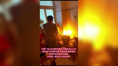 新濠天地官网正能量 | 老人屋内煤气罐着火 他冲了进去……
