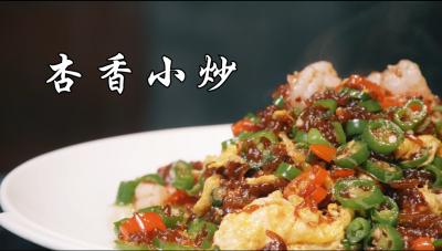 至味濟寧 | 品味梁山水滸菜之杏香小炒