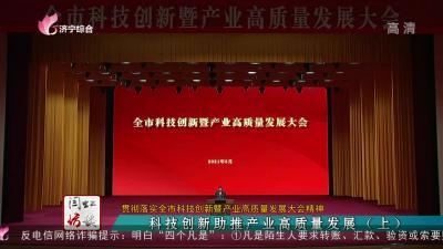 闫虹访谈丨科技创新助推产业高质量发展(上)
