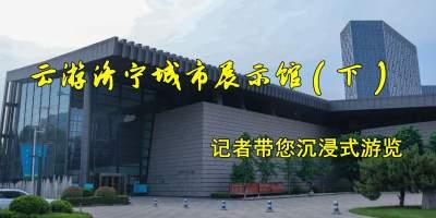 【直播】云游新濠天地官网城市展示馆 记者带您沉浸式游览(下)