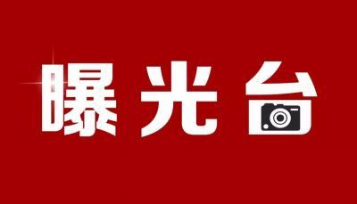 """公开曝光!济宁2家食品经营者存在""""八不""""行为被停业整顿"""