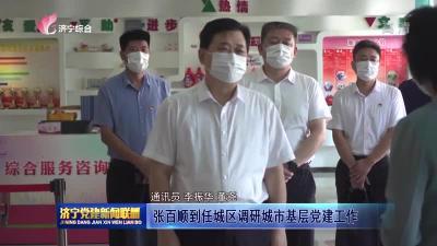 张百顺到任城区调研城市基层党建工作