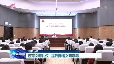济宁市直机关大讲堂举行 规范文明礼仪 提升网络文明素养