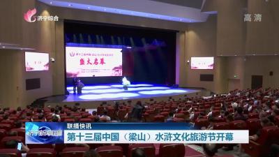 第十三届中国(梁山)水浒文化旅游节开幕