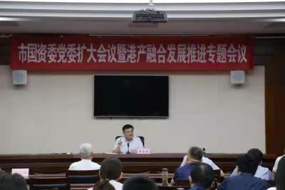 濟寧市國資委召開黨委擴大會議暨港產融合發展專題推進會議