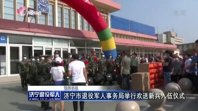 济宁市退役军人事务局举行欢送新兵入伍仪式