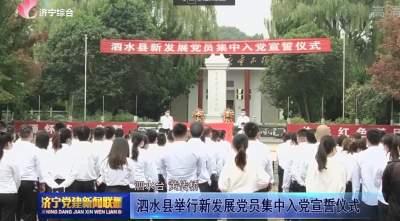 泗水县举行新发展党员集中入党宣誓仪式