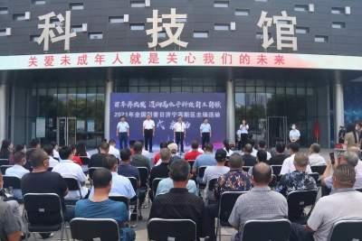 2021全国科普日济宁高新区主场启动仪式举行
