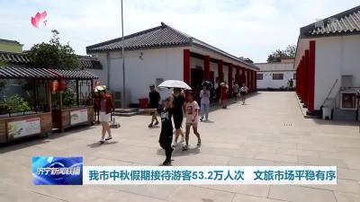 济宁中秋假期接待游客53.2万人次 文旅市场平稳有序