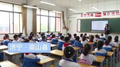 梁山:開學第一天 上好第一課