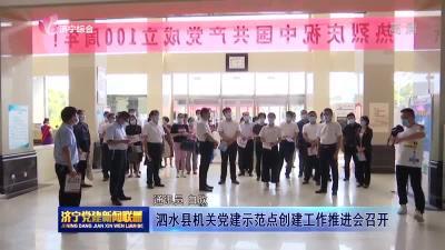 泗水县:机关新濠天地娱乐示范点创建工作推进会召开
