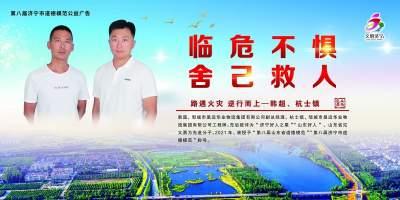 【第八屆濟寧市道德模范公益廣告】韓超、杭士鎮