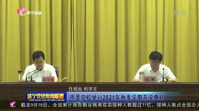 济宁市委党校举行2021年秋季学期开学典礼