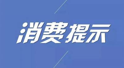 @济宁人 中秋、国庆两节期间食品安全消费提示来啦