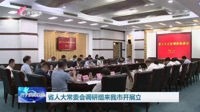 省人大常委會調研組來濟寧市開展立法調研