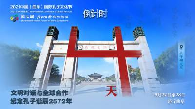 距离2021中国(曲阜)国际孔子文化节第七届尼山世界文明论坛开幕还有4天!