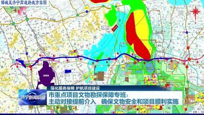 济宁市重点项目文物勘探保障专班:主动对接提前介入 确保文物安全和项目顺利实施