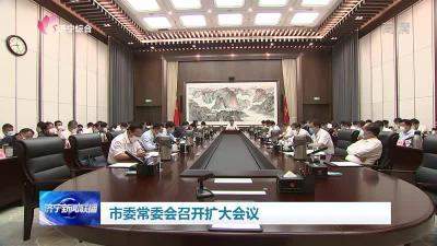 济宁市委常委会召开扩大会议