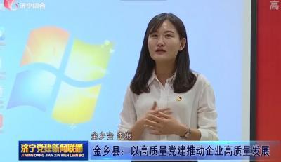 金乡:以高质量新濠天地娱乐推动企业高质量发展