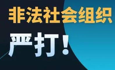 中国武警基金会等11家非法社会组织网站被关停