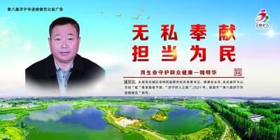 【第八屆濟寧市道德模范公益廣告】魏明華