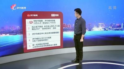 济宁热榜_20210922