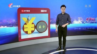 济宁热榜_20210923