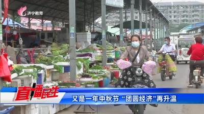 """又是一年中秋节""""团圆经济""""再升温"""