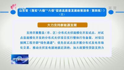 """山东省《落实""""六稳""""""""六保""""促进高质量发展政策清单(第四批)》(三)"""