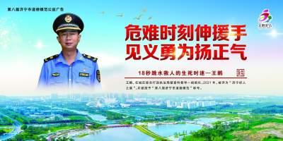 【第八屆濟寧市道德模范公益廣告】王鵬