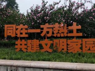 济宁新增12处道德模范宣传栏 让公园成为城市文明建设阵地