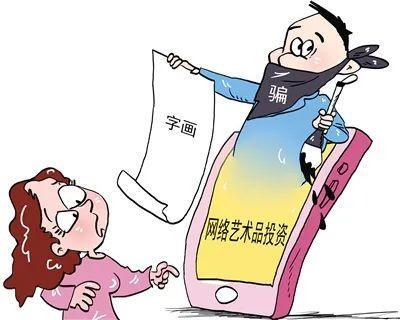 """""""炒画""""骗局笼络千人损失百万 济宁2人被判刑"""