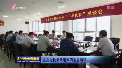 省委党校调研组到泗水县调研