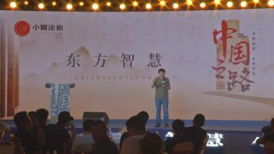 中國之路·名家講壇|小糊涂仙邀請胡錫進先生展望中華民族復興新征程