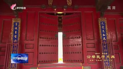 辛丑年公祭孔子大典在曲阜孔庙举行