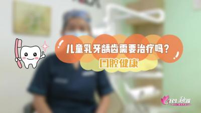 全国爱牙日   儿童乳牙龋齿需要治疗吗?