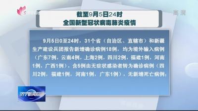 截至9月5日24時全國新型冠狀病毒肺炎疫情