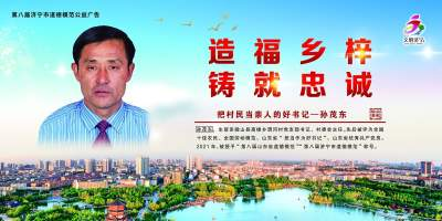 【第八屆濟寧市道德模范公益廣告】孫茂東