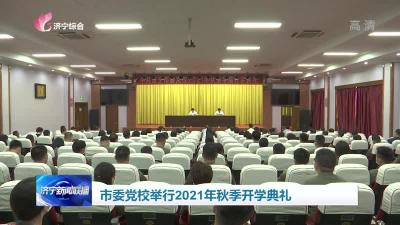 济宁市委党校举行2021年秋季开学典礼