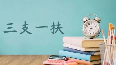 """@济宁考生,""""三支一扶""""周六开考 防疫要求早知道"""