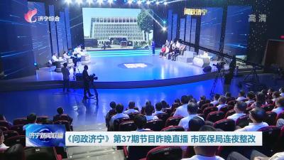 《问政济宁》第37期节目昨晚直播 市医保局连夜整改
