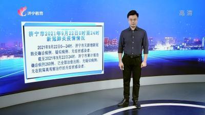 济宁市2021年9月22日0时至24时新冠肺炎疫情情况