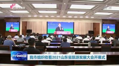 我市组织收看2021山东省旅游发展大会开幕式