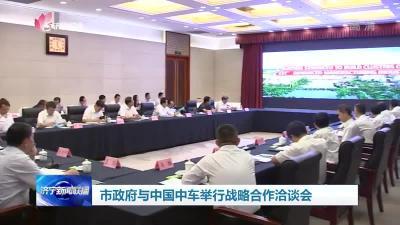济宁市政府与中国中车举行战略合作洽谈会