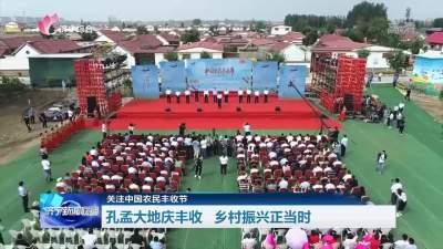 中国农民丰收节 | 孔孟大地庆丰收 乡村振兴正当时