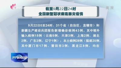截至9月22日24时全国新型冠状病毒肺炎疫情